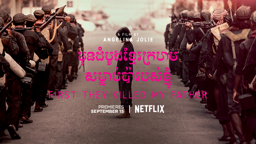 first they killed my father, trailer, netflix, angelina jolie